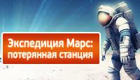 Экспедиция Марс